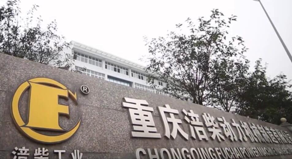 重庆涪柴动力公司宣传片